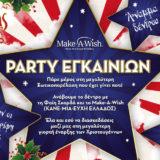 ΕΓΚΑΙΝΙΑ | The Christmas Factory και η Επέλαση των Ξωτικών | Τεχνόπολη Δήμου Αθηναίων || Ελάτε να γιορτάσουμε