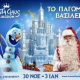 Santa Claus Kingdom | Το Παγωμένο Βασίλειο με τα αμέτρητα παιχνίδια ανοίγει στο ΜΕΚ Παιανίας