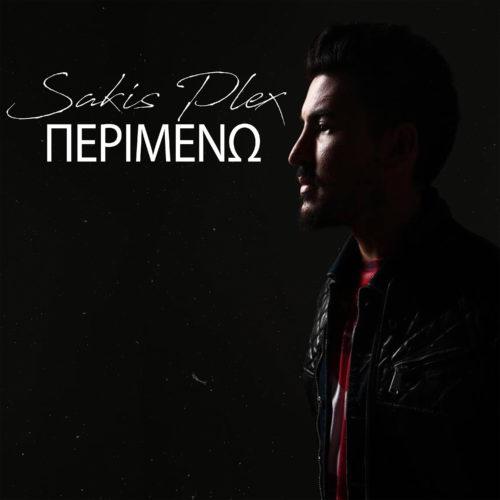 """Νέο Τραγούδι & Music Video   Sakis Plex """"Περιμένω"""""""