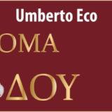 Το Όνομα του Ρόδου του Ουμπέρτο Έκο | Ανεβαίνει για πρώτη φορά στην Ελλάδα στο Altera Pars