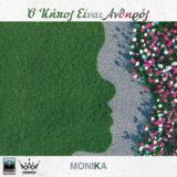 Monika - «Ο Κήπος Είναι Ανθηρός»: Το πρώτο της ελληνόφωνο album κυκλοφορεί!