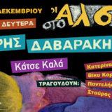 Αρης Δαβαράκης - Κάτσε Καλά στο Άλσος
