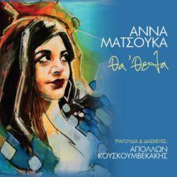 Άννα Ματσούκα  «Θα 'θελα» | Παρουσίαση νέου album στο Cabaret Voltaire