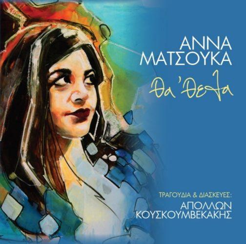 Άννα Ματσούκα  «Θα 'θελα»   Παρουσίαση νέου album στο Cabaret Voltaire