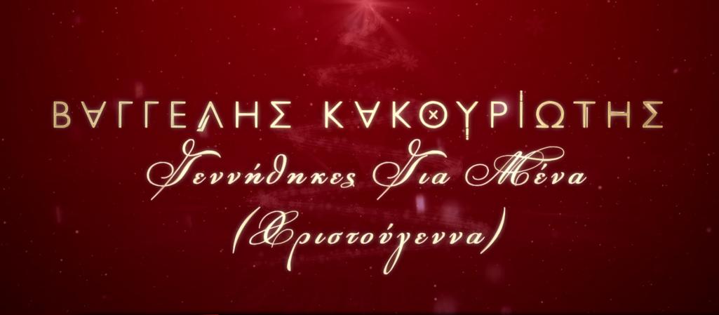 Βαγγέλης Κακουριώτης - «Γεννήθηκες Για Μένα (Χριστούγεννα)»: Το πιο ερωτικό γιορτινό τραγούδι κυκλοφορεί!