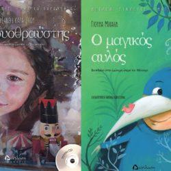 Ο «Καρυοθραύστης» και ο «Μαγικός αυλός» από τις εκδόσεις Διάπλαση