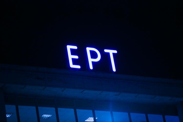 """Στο """"μικροσκόπιο"""" οι συμφωνίες της ΕΡΤ επί Παππά"""