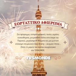 Εορταστικό αφιέρωμα στο TV5MONDE