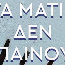 Η εφηβεία στο επίκεντρο: Νέος κύκλος ομιλιών στο Ίδρυμα Θεοχαράκη
