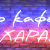 Το Καφέ της Χαράς: Δείτε το πρώτο teaser και την επίσημη ημερομηνία της μεγάλης πρεμιέρας