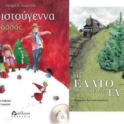 Εορταστικά βιβλία από τις Εκδόσεις Διάπλαση