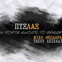Πυξ Λαξ - «Την Πόρτα Ανοίγω Το Βράδυ»: Το εμβληματικό έργο του Μίκη Θεοδωράκη μέσα από τη δική τους μουσική οπτική