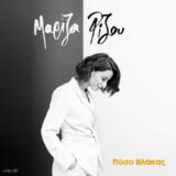 Μαρίζα Ρίζου «Πόσο Βλάκας»: Κυκλοφορία νέου δίσκου!