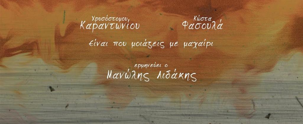 Μανώλης Λιδάκης – «Είναι Που Μοιάζεις Με Μαχαίρι» | Νέο Τραγούδι