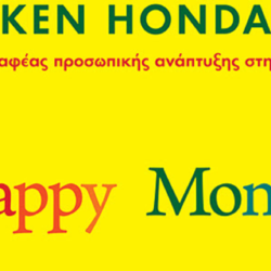 «Happy Money» - Νέα Κυκλοφορία από τις Εκδόσεις Ιβίσκος