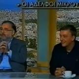 Καλημέρα Ελλάδα: Η σπάνια τηλεοπτική συνάντηση Θάνου και Ανδρέα Μικρούτσικου