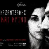 Όφις και κρίνο, του Νίκου Καζαντζάκη στο Bios