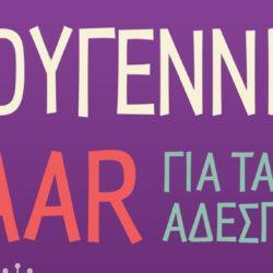 Χριστουγενιάτικο BAZAAR για τα αδέσποτα από το Stray.gr