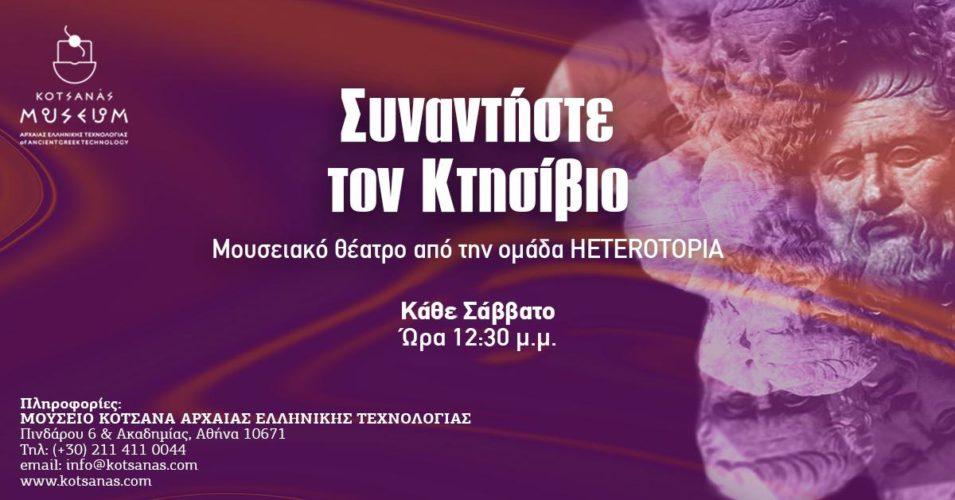 """""""Συναντήστε τον Κτησίβιο"""" στο Μουσείο Κοτσανά!"""