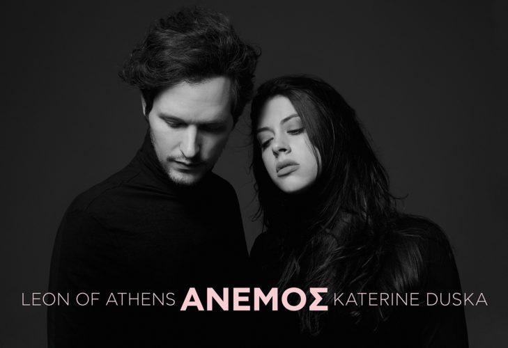 "Leon of Athens & Katerine Duska || Δείτε το videoclip του single ""ΑΝΕΜΟΣ"" που μόλις κυκλοφόρησε"