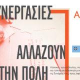 Ανοιχτή πρόσκληση για συμμετοχή στο co-Athens