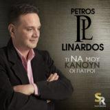 Πέτρος Λινάρδος - Τι να μου κάνουν οι γιατροί | Νέο Τραγούδι