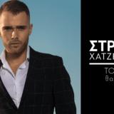 Στράτος Χατζηδάκης «Το ξέρω θα' ρθεις»