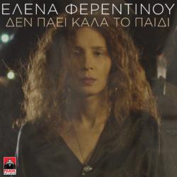 Έλενα Φερεντίνου – «Δεν Πάει Καλά Το Παιδί»: Νέο τραγούδι με την υπογραφή του Νίκου Καρβέλα
