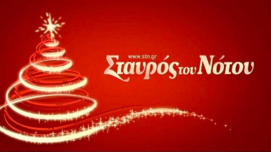 Σταυρός Του Νότου: Εορταστικό πρόγραμμα Δεκεμβρίου