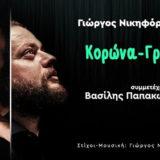 Νέο τραγούδι: Γιώργος Νικηφόρου Ζερβάκης - Βασίλης Παπακωνσταντίνου: Κορώνα Γράμματα