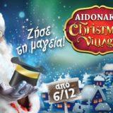 Aidonakia Christmas Village | Ζήσε τη Μαγεία στο Λούνα Παρκ Τα Αηδονάκια στο Μαρούσι