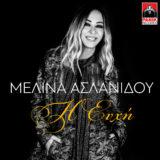 Μελίνα Ασλανίδου: «Η Ευχή» | Νέο Τραγούδι