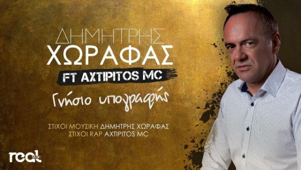 """Δημήτρης Χωραφάς Ft Axtipitos Mc - """"Γνήσιο Υπογραφής"""""""