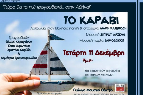 Σπύρος Αρσένης – «Τώρα θα τα πω τραγουδιστά…στην Αθήνα»