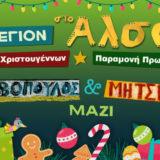Το Αλσος: Ρεβεγιόν Χριστουγέννων & Πρωτοχρονιάς || Διονύσης Σαββόπουλος και Μανώλης Μητσιάς μαζί