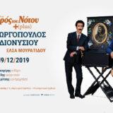 Γιάννης Διονυσίου και Γιώργος Γεωργόπουλος στον Σταυρό του Νότου