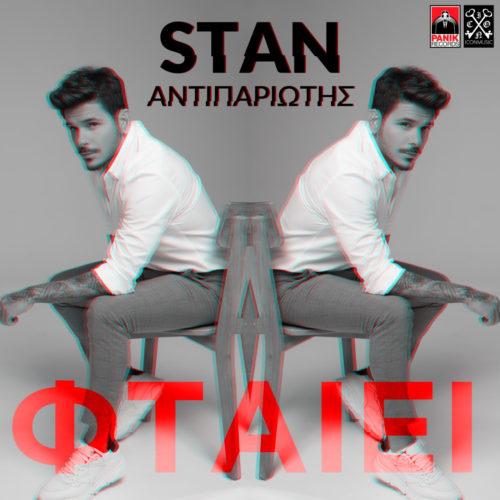 STAN Aντιπαριώτης - «Φταίει»: Υποδέχεται το 2020 με νέα επιτυχία!