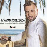 Νέα επιτυχία στο TOP40 | Βασίλης Μαυρίδης - Τα καλύτερα θα έρθουνε || Νέο Single & Music Video!