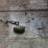 """Ο Νίκος Σαμαράς και η Ασπασία Στρατηγού παρουσιάζουν το νέο τους cd με τίτλο """"Φυλαχτό"""""""