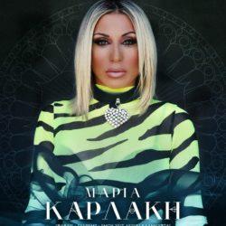 Μαρία Καρλάκη: Η νέα επιτυχία της στην κορυφή του Youtube και του επίσημου charts
