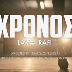 Ο LAVA και ο Ράφη καθηλώνουν με το νέο hit «Χρόνος»