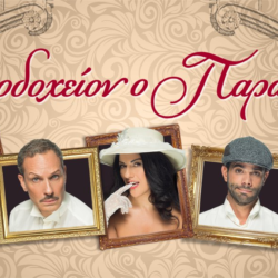 Είδαμε την παράσταση «Ξενοδοχείον Ο Παράδεισος» στο θέατρο Αλάμπρα!