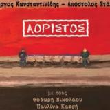Νέο τραγούδι: Αναμνήσεις να γυρνάμε - Θοδωρής Νικολάου, Παυλίνα Κατσή