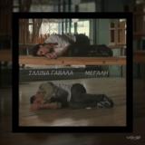 Νέα κυκλοφορία: Σαλίνα Γαβαλά - «Μεγάλη»