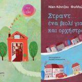 Νέα σειρά παιδικών βιβλίων από τις εκδόσεις Διάπλαση