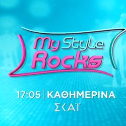 Το My Style Rocks επιστρέφει: Ο ΣΚΑΪ ανακοίνωσε τις πρώτες παίκτριες