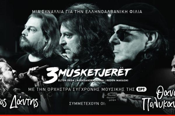 Συναυλία Ελληνοαλβανικής φιλίας στην Αθήνα και τη Θεσσαλονίκη