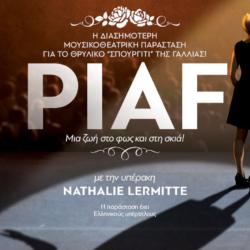 Piaf - Μια ζωή στο φως και στην σκιά στο Christmas Theater