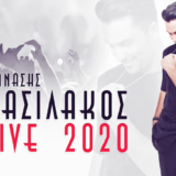 Θανάσης Βασιλάκος: Μόλις κυκλοφόρησε το νέο του live 2K20