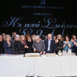 """Κοπή της πίτας για την παράσταση """"Κι από Σμύρνη... Σαλονίκη"""""""